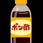 大臣ポン酢